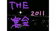THE・宴会 〜復活の巻2011