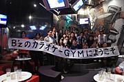 【カラジム】B'zカラオケ-GYM