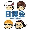 日護会☆黒田大輔ファンクラブ