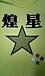 伊予高校☆19期生☆206