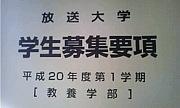 放送大学 熊本学習センター