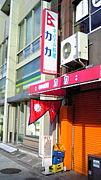 ネパールレストラン・カカ