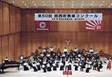 大阪学院大学吹奏楽部