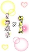 吉田涼也×林真鳥