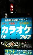カラオケルーム747渋谷店