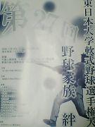 東関東大学軟式野球連盟