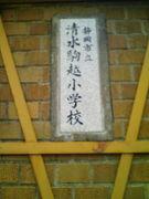 清水駒越小学校