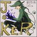 JOKER-創作企画サイト-