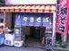 渋谷WINDS前焼きそば店