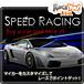 スピード★レーシング