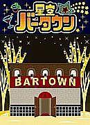 BAR☆TOWN(星空バータウン)
