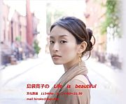 島袋寛子のLife is beautiful