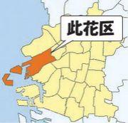 此花区界隈 (大阪市)