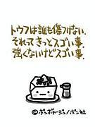 豆腐な心をもつ
