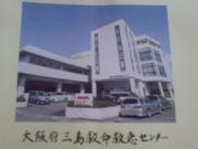 大阪府三島救命救急センター