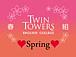 Twin Towers 2008 春組!!