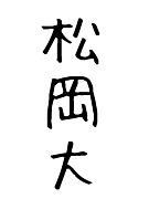 松岡大〜メモリージャンプ〜