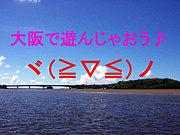 大阪で遊んじゃおう(≧▽≦)♪