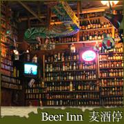 Beer Inn 麦酒停