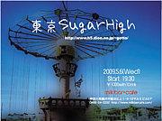 東京Sugar High