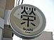 堺市天神 鮨 榮(SAKAE)
