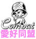 combat Guitar&Bass愛好同盟