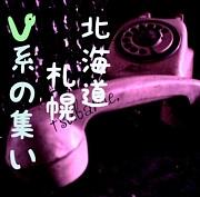 北海道・札幌V系の集い