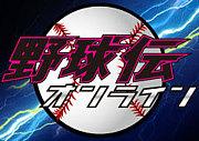 裏★野球伝オンライン