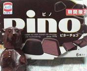 pino☆pino