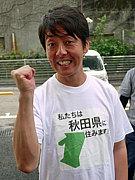 桂 三若 『住みます!秋田』