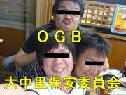 OGB - 大中里保安委員会 -