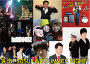 笑激!SUSUKINO SUMMER NIGHT!