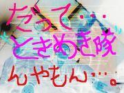 ♡トキメキ隊♡