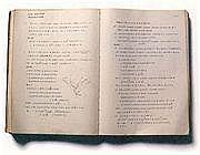 看守の日記