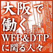 大阪で働くWEB&DTPに関る人々