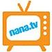nana.tv -ナナティヴィ-