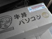 牛丼パソコン