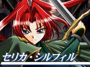 ☆神殺し☆セリカ・シルフィル