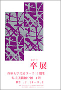 ★尚絅大学書道コース★