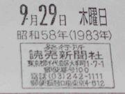 1983年9月29日生まれ!