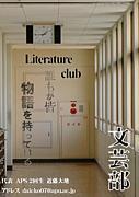 APU 文芸部 Literature club