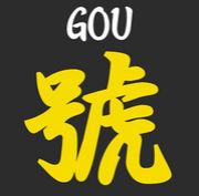 號-GOU-