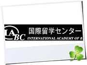 IABC国際留学センター