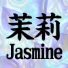 Jasmineな人。