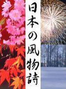 日本の風物詩 (東海地方)