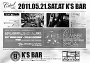 滋賀NEW DJ PARTY『CELEVE』