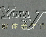 You&J の 解 体 希 望 !!