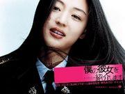 僕の彼女は韓国人。