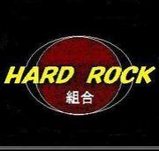 ハードロック組合
