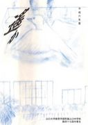 山口大附属中(山口)1995卒